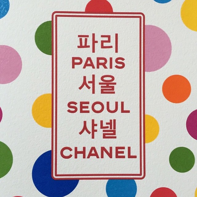 Paris Soeul banner